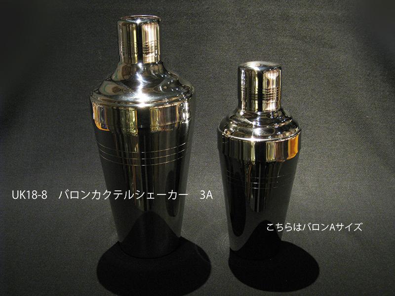 UK18-8バロンカクテルシェーカー3A