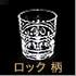 ロックグラス(柄)