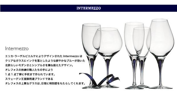 Intermezzoは、クリアなガラスにインクを落としたような鮮やかなブルーが効いたデザイン