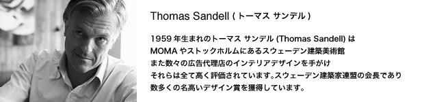 トーマス サンデル